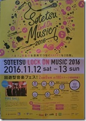 sotetsu-lock-on_1