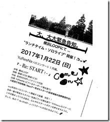 BPS20170115_0002