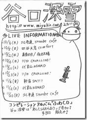 04_Miyuki