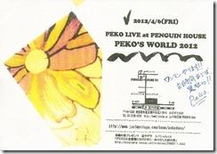 120324-02_Peko_small