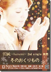 120325-05_hasumi