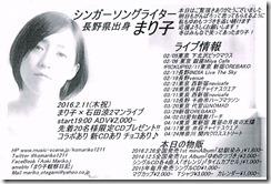 BPS20160207_mariko