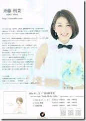 BPS20160207_01_rina_saito