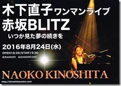 BPS20160207_02_naoko_kinoshita-1