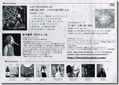 BPS20160207_02_naoko_kinoshita-2