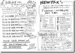 BPS20160207_04_mari_saito