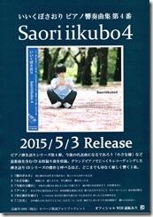 BPS20160207_06_saori_iikubo-1