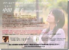 004-Asako