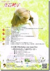 junk-tateishi-02