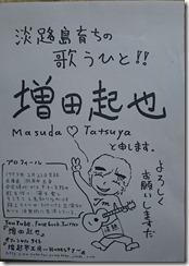 masuda_tatsuya_1