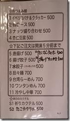 tako-menu