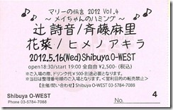 Ticket_O-West