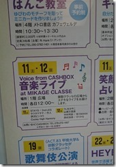 voice_from_cashbox