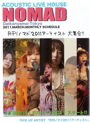 Nomad_001_471x640