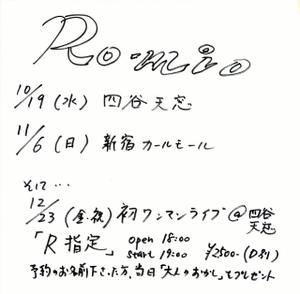 Romio_001_640x628